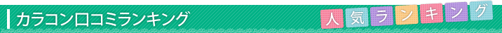 カラコン通販サイト人気ランキング
